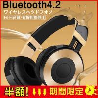 Bluetooth ヘッドホン ヘッドフォン ワイヤレスヘッドフォン ブルートゥース ヘッドセット 折りたたみ 密閉型ステレオ HIFI 重低音
