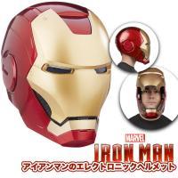 被って着用可能なアイアンマンのエレクトロニックヘルメットです。 *2LEDで目の部分が点灯し輝きます...