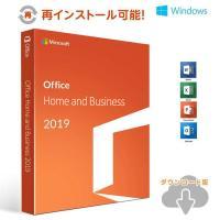Microsoft Office2019 Professional Plus 安心安全公式サイトからのダウンロード 1PC プロダクトキー 正規版 再インストール 永続