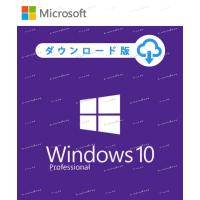 200個限定オープンセール Windows10 pro 32bit 64bit  安全のMicrosoft公式サイトからダウンロード版 正規版(日本語) 認証保証 新規インストール アップデート