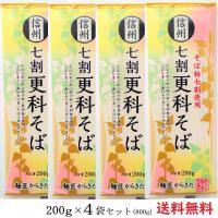 日本そば 信州 七割更科そば 麺匠からきだ謹製 200g×4袋 そば粉七割使用 乾麺 蕎麦 長野