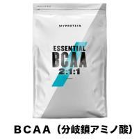 マイプロテイン BCAA(分岐鎖アミノ酸) 250g