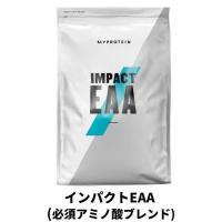 マイプロテイン インパクト EAA パウダー 必須アミノ酸 ブレンド 500g