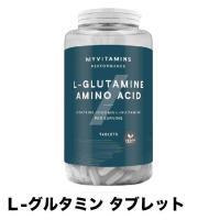 マイプロテイン L-グルタミン タブレット 【250錠】