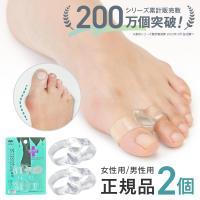 ≪足指でお悩みの方、お試しください。≫  ●靴を履くと親指付け根が痛む ●足の親指が内側に曲がってい...