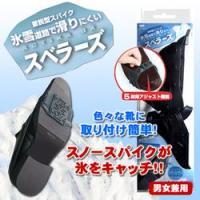 ■氷雪路面での歩行を補助してくれる滑り止め用の 靴用スパイクです。  ■靴の甲幅に合わせてボタンを留...