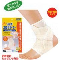 ●特長  適度に圧迫・固定することにより足首の 安静度を高め、ゆるみ・痛み・だるさをやわらげます。 ...
