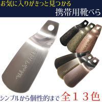 woodfieldロゴ入り携帯用靴ベラ 靴べら使用時、指にぴったりフィットするアーチ構造。 使いやす...