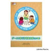 英語教室に最適!ゲームで学ぶ子供英会話(全76種)