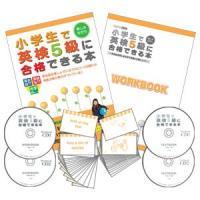 小学生向け英検5級対策 + 英会話教材セット