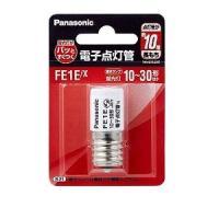 電子点灯管(グロースタータ)   ◆メーカー◆  パナソニック ◆定格入力電圧◆ 100V ◆ 寸法...
