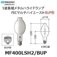 メタルハライドランプ FECマルチハイエースH 蛍光形   ◆メーカー◆  岩崎 ◆ランプ電力◆ 4...