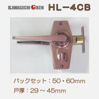 川口技研 GIKEN レバーハンドル ホームレバー HL-4C 表示錠 銅ブロンズ バックセット50mm・60mm・35mm