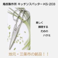 調理用ハサミ キッチンスパッター KS-203 送料無料