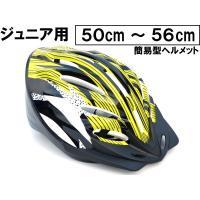 あすつく対応  子供用 自転車ヘルメット  色 : 黄系  子供用サイズ 50cm〜56cm  フィ...
