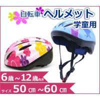 サイクルヘルメットキッズ用/50cm-60cm/6歳から12歳/小学生向き子ども用サイズ/青色星柄/ピンク色花柄
