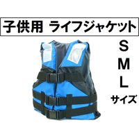 あすつく対応  子供用ライフジャケット  色 : 水色  サイズ  S 身長:90cm 〜 110c...