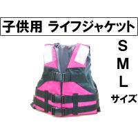 あすつく対応  子供用ライフジャケット  色 : ピンク  サイズ  S 身長:90cm 〜 110...