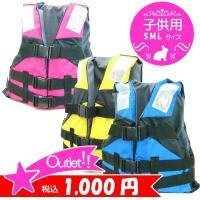 あすつく対応 子供用ライフジャケット 三本ベルト アウトレット  色 : ピンク/水色/黄色  アウ...