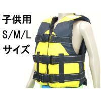 あすつく対応  子供用のライフジャケット  色 : 黄色系  サイズ S 身長:85cm 〜 100...