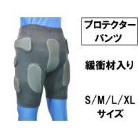 あすつく対応  プロテクターパンツ (ヒップガード) 臀部、尾てい骨、尾骨のプロテクター。 ウレタン...