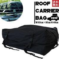 あすつく対応 ルーフキャリア用 防水バッグ 容量 約290L  特大サイズ 幅:85cm X 長さ:...