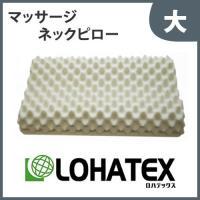 LOHATEX マッサージネックピロー大  サイズ:35×58×10/12cm 詰め物:ラテックスフ...