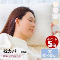 ダニゼロック ストライプ 枕カバー 大   サイズ:43×63cm 生地:綿100%  中国製