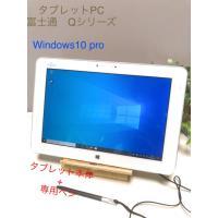 液晶美品 タブレットPC ARROWS Tab Q584/K Windows10 Pro 64bit 4GB/64GB/サブ機にもGOOD 本体+専用..