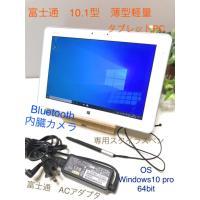 タブレットPC 液晶美品 ARROWS Tab Q584/K Windows10 Pro 64bit 4GB 64GB サブ機にもGOOD 専用ペン+..