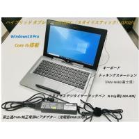 富士通 タブレットPC☆Win10 Pro搭載 Q702/G SSD搭載で起動快適♪ 11.6型ワイド液晶モデル /Core i5搭..