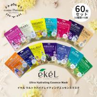 イケル シートマスク 60枚セット 韓国コスメ スキンケア 6種×10枚  シートパック ekel 宅配便発送