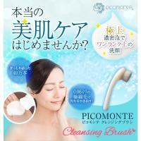 商品名:PICOOMNTE(ピコモンテ) 洗顔ブラシ材質:ハンドル:PP/ブラシ:PBT商品説明:手...