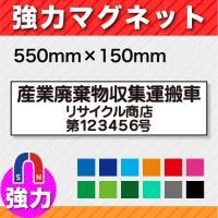05産廃車両用[強力マグネット]55cm×15cm[全12色]名入れ無料
