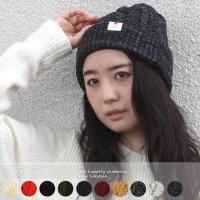 【コメント】 こだわりの日本製ニットキャップ。肌触りのいいアクリル素材を使用し、立体感のあるケーブル...