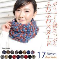 柔らかく心地の良い肌触りのニット編みのスヌードで御座います。   手軽に首周りにボリューム感を出せる...