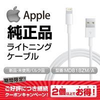 Apple 純正 Lightningケーブル 1mUSBケーブル iPhone iPad 充電 アップル アイフォン アイパッド MD818ZM/A