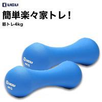 ダンベル 4kg 2個セット 男性 女性 筋トレグッズ 筋トレ器具 自宅 エクササイズ ソフトコーティング LICLI ブルー