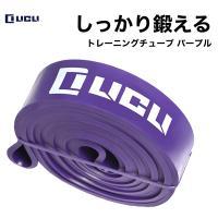 トレーニングチューブ フィットネス チューブ ゴム バンド パープル ハード(負荷:16~39kg) LICLI