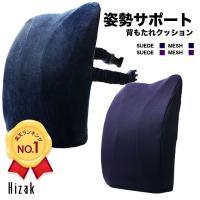 背もたれクッション 腰痛 椅子 背もたれ クッション 低反発  車 猫背 姿勢 骨盤矯正 メッシュ スエード 2タイプ 41×37cm Hizak
