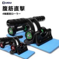 4輪 腹筋ローラー アブローラー アブホイール 静音 ストッパー マット付き 4輪 安定 2カラー LICLI