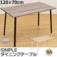 ダイニングテーブル 幅120cm SIMPLE シンプル CT-T301