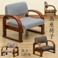 セール 送料無料 ラクラク高座椅子 布シート 高さ3段階調節可能。子供用のいすとしても正座いすとして...