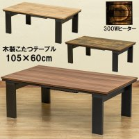 こたつテーブル 長方形 105cm×60cm  DCI-105 モダン 木目調 奥行スッキリ コンパクト