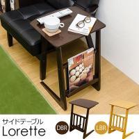 セール 送料無料 Lorette サイドテーブル  バーチの突板とデザインがおしゃれなサイドテーブル...