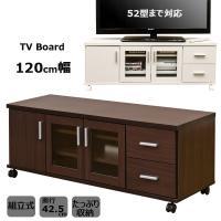 テレビボード 120cm幅 HIT-08 収納付き テレビ台 TREVIS