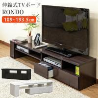 テレビ台 伸縮式テレビボード 109cm~193.5cm テレビラック HIT-11