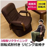 セール 送料無料 回転式肘付きリビング座椅子 高座椅子 座面が回転するので、立ち上がりやすく座りやす...