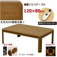 こたつテーブル 120cm 長方形 手元コントローラー 継脚式 MYK-T120 丈夫なUV天板 600W