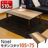 こたつテーブル Noel モダンコタツ NHU-105 長方形 105cm×75cm  こたつ